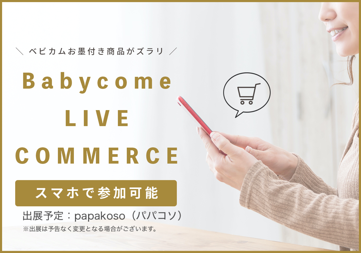Babycome LIVE COMMERCE